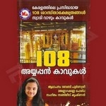 108 Ayyappan Kavukal songs