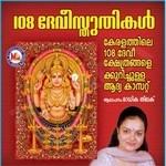 108 Devi Sthuthikal songs