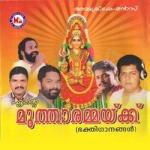 Ente Muthaarammakku songs