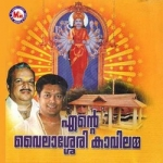 Ente Vailasserry Kavilamma songs