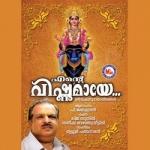 Ente Vishnumaya songs