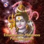 Ettumaanoor Mahadeva Punyadarsanam songs