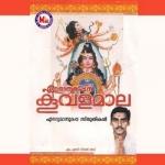 Ettumaanoorappanu Koovalamaala songs