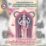 Guruvayoor Theerthadanam songs