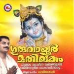 Guruvayur Mathilakam songs