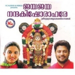 Jaya Jaya Nanda Kishora Hara songs
