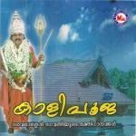 കാളി പൂജ songs