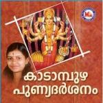 Kadampuzha Punya Darsanam songs