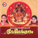Kadapparambath Kavu Devee Darsanam songs