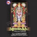 Kalabhabhishekam songs