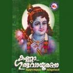 Kanna Guruvayoorappa songs
