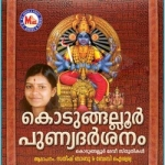 Kodungallur Punya Darsanam songs