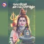 Kottiyoor Mahathmyam songs