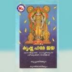 Krishna Hare Jaya songs
