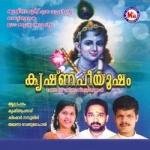 Krishnapeeyoosham songs