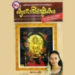 Kumbhabhishekam songs