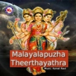 Malayaalappuzha Theerthayathra songs