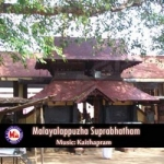 Malayalappuzha Suprabhatham songs