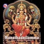 Manathaanilamma songs