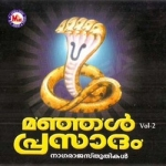 Manjal Prasadam - Vol 2 songs