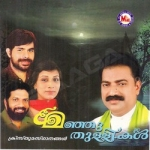 Manjuthullikal songs