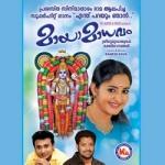 Mayamadhavam songs