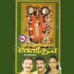 Njagattiri Devi Kripa songs