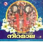 Njagattiri Niramala songs