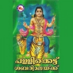Pallikettu Sabarimalakku songs