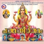 Pathma Theertham songs