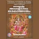 Ramayanam Ayodhyakandam songs