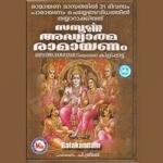Ramayanam Balakandam songs