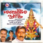 ശബരീശ പൂജ songs