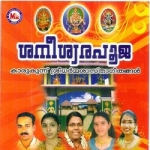 Saneeswara Pooja songs