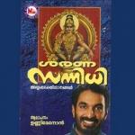 Sarana Sanniidhi songs