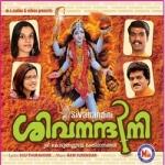 Sivanandini songs