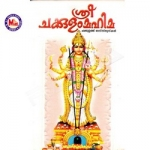Sree Chakkulammahima songs