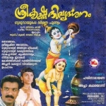 Sree Krishna Divyadarsanam songs