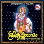 ശ്രീ കൃഷ്ണ ഗാനം songs