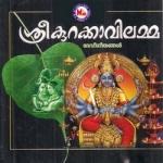 Sree Kurakkaavilamma songs