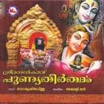Sree Madankavu Punnyatheertham songs