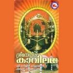 Sree Manisseeri Kavilamma songs