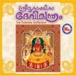 Sree Mookambika Devi Manthram songs