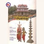 Sree Muthappa Chaithanyam songs