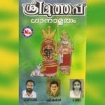 Sree Muthappa Ganamrutham songs