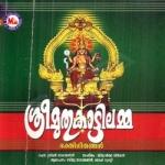 Sree Muthukaattilamma songs