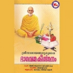 Sree Narayana Gurudeva Bhagavatha Keerthanam