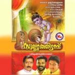 Swarnathidambu songs