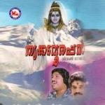 Thrikkadavoorappan songs