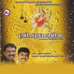 Thripurambika songs
